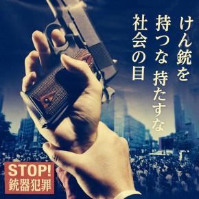 Broń palna w Japonii
